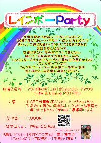 EVENT/PARTY